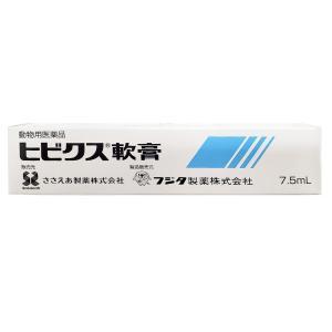【動物用医薬品】 ヒビクス軟膏 犬猫用 7.5ml  メール便送料無料