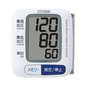 シチズン 電子血圧計 手首式 CH-650F ...の関連商品2