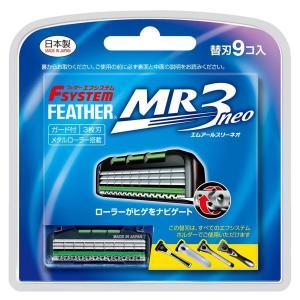 エフシステム 替刃 MR3 ネオ(9コ入)