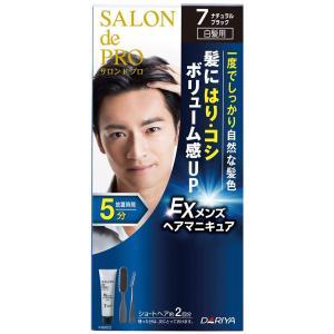 サロンドプロ EX メンズヘアマニキュア 7 ナチュラルブラック