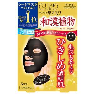 クリアターン 黒マスク (5回分)