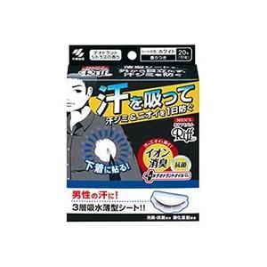 メンズあせワキパット Riff(リフ) ホワイト 10組(2...