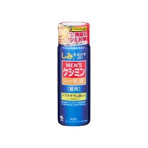 小林製薬 メンズケシミン乳液 110ml 医薬...の関連商品9