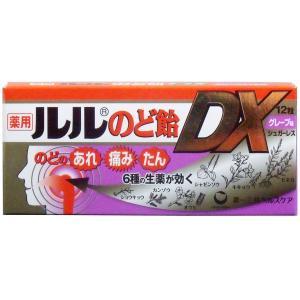 ルルのど飴DX グレープ味 12粒(6粒×2本入) 指定医薬...