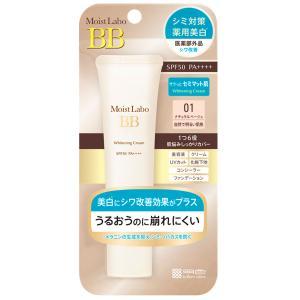モイストラボ 薬用美白BBクリーム 33g 01(ナチュラルベージュ) 医薬部外品 メール便送料無料