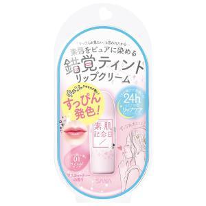 サナ 素肌記念日 フェイクヌードリップ 01 甘えんぼピンク 3.1g メール便送料無料