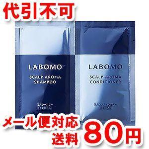 LABOMO(ラボモ) スカルプアロマ トライアルセット [BLUE]シャンプー&コンディショナー アートネイチャー 医薬部外品 ゆうメール選択で送料80円