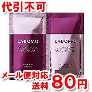 LABOMO(ラボモ) スカルプアロマトライアルセット [RED]シャンプー&コンディショナー アートネイチャー 医薬部外品 ゆうメール選択で送料80円