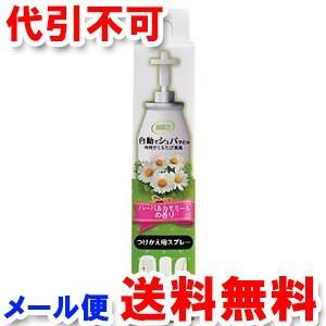自動でシュパッと消臭プラグ つけかえ用 ハーバルカモミールの香り ゆうメール選択で送料80円