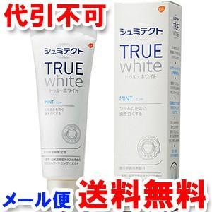 シュミテクト トゥルーホワイト 80g 医薬部外品 ゆうメール選択で送料80円|benkyoudou