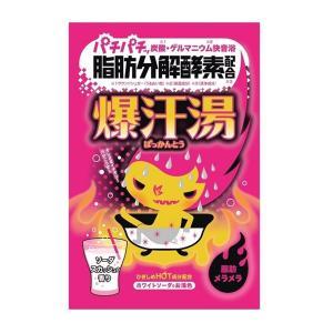 爆汗湯 ゲルマニウム快音浴 にごり ソーダスカッシュの香り(入浴剤) メール便送料無料