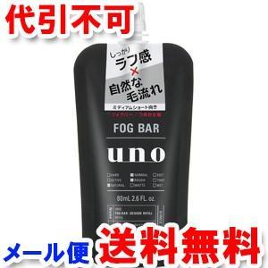 ウーノ フォグバー (しっかりデザイン) つめかえ用 80ml ゆうメール選択で送料80円