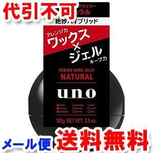 ウーノ デザインハードジェリー(ナチュラル) 100g ゆうメール選択で送料80円