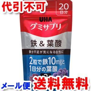 UHA味覚糖 グミサプリ 鉄&葉酸 20日分 40粒 ゆうメ...