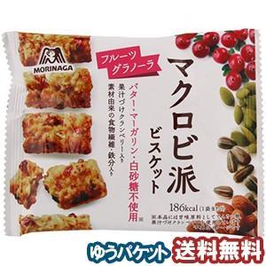 森永製菓 マクロビ派ビスケット <フルーツグラノーラ> 37g メール便送料無料