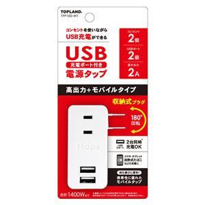 トップランド USBモバイルタップミニ 高出力+モバイルタイプ 2個口+USB2ポート メール便送料...