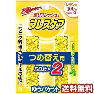ブレスケア つめ替え用 100粒入(50粒×2) レモン ゆ...
