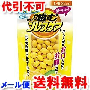 噛むブレスケア パウチ レモンミント 100粒 ゆうメール選...