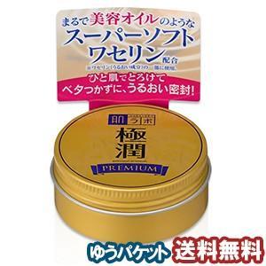 肌研(ハダラボ) 肌研 極潤プレミアム オイルジェリー 25g メール便送料無料