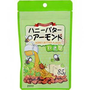 カリフォルニア堅果 ハニーバターアーモンド わさび (85g)