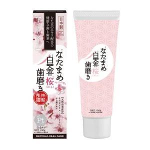 なたまめ 白金配合 桜 歯磨き 100g