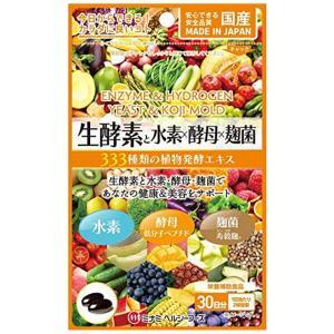 ミナミヘルシーフーズ 生酵素と水素*酵母*麹菌 60球 メール便送料無料