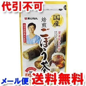 あじかん 国産焙煎ごぼう茶(ティーバッグ) 2...の関連商品6