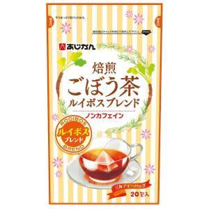 あじかん 焙煎ごぼう茶ルイボスブレンド (1.5g×20包) メール便送料無料
