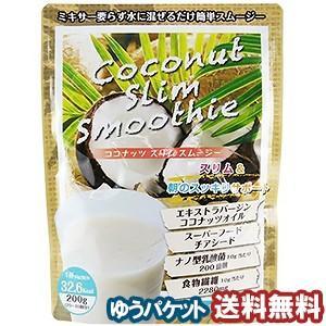 ココナッツスリム スムージー 200g ゆうメール選択で送料無料|benkyoudou