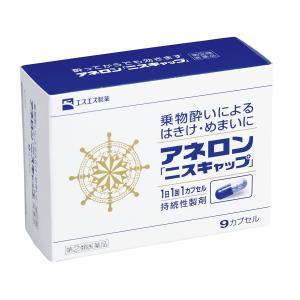 【第2類医薬品】 アネロンニスキャップ 9カプセル ×3個セット メール便送料無料