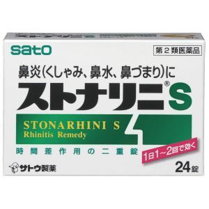 【第2類医薬品】 ストナリニS 24錠  メール便送料無料