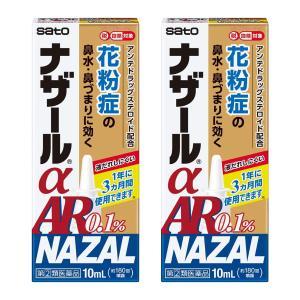鼻炎スプレー/季節性アレルギー専用/花粉