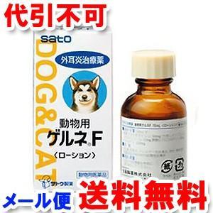 動物用 ゲルネFローション 15ml 動物皮膚薬(ペット) ...