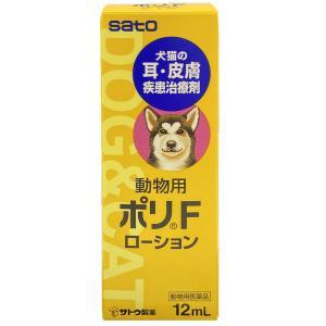 動物用 ポリFローション 12ml 動物皮膚薬(ペット) 液...