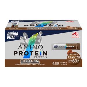 アミノバイタル アミノプロテイン チョコレート味(4.3g×60本入)