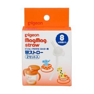 ピジョン マグマグ ストロー 替ストロー(2セット入)