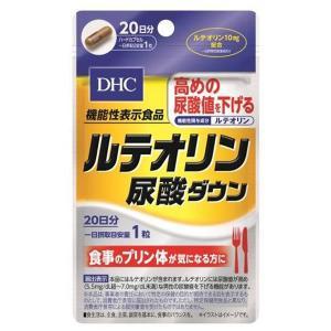 DHC ルテオリン尿酸ダウン 20日分 20粒 メール便送料無料