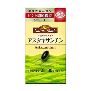 ネイチャーメイド アスタキサンチン (30粒入/15日分)