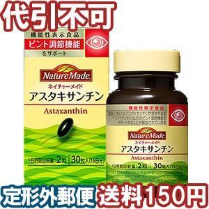 ネイチャーメイド アスタキサンチン (30粒入/15日分) 定形外郵便選択で送料150円