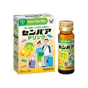 特徴 ●センパア ドリンクは、乗物酔いによるめまい・吐き気・頭痛の症状を予防・緩和し、旅行や遠出を快...