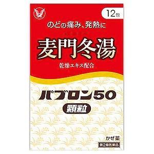 【第2類医薬品】 パブロン50顆粒 12包麦門冬湯(バクモンドウトウ)乾燥エキス配合