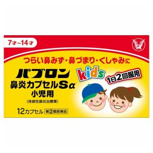 【第2類医薬品】  大正製薬 パブロン鼻炎カプセルSα小児用 12カプセル