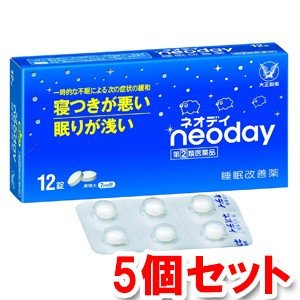 【第(2)類医薬品】 ネオデイ 12錠×5個セット ネオディ