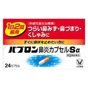 【第(2)類医薬品】 パブロン鼻炎カプセルSα 24カプセル メール便送料無料