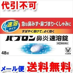 【第(2)類医薬品】 大正製薬 パブロン パブロン鼻炎速溶錠 (48錠) ゆうメール選択で送料80円