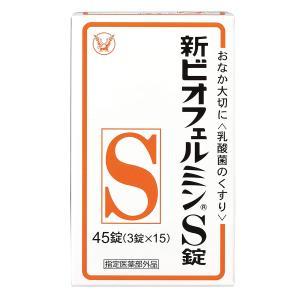 新ビオフェルミンS錠(45錠) 指定医薬部外品 ゆうメール選択で送料無料