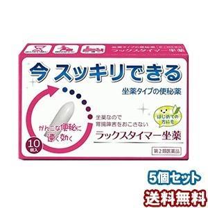 【第2類医薬品】ラックスタイマー坐薬 10個入×5箱セット あすつく対応 送料無料