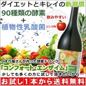 酵素ドリンク コンフォート・エンザイム (720ml) 酵素...
