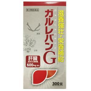 【第3類医薬品】 ガルレバンG 300錠×2個セット あすつく対応