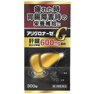 【第3類医薬品】アリグロナーゼG 300錠 肝臓エキス 二日酔い あすつく対応